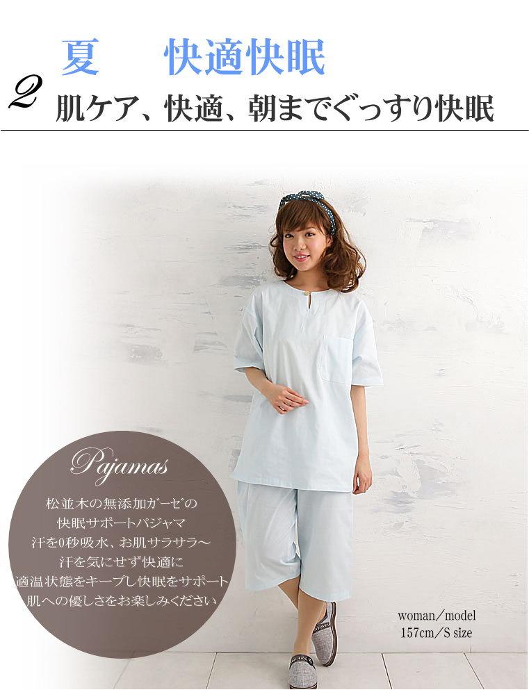 楽天1位 敏感肌にもやさしい、夏 快眠パジャマ 本物のガーゼのパジャマ 楽天1位 パジャマ 襟なし 半袖 半ズボン 松並木 レディース 松並木 日本製