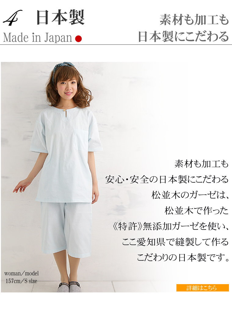 日本製 ガーゼのパジャマ 楽天1位 パジャマ 襟なし 半袖 半ズボン 松並木