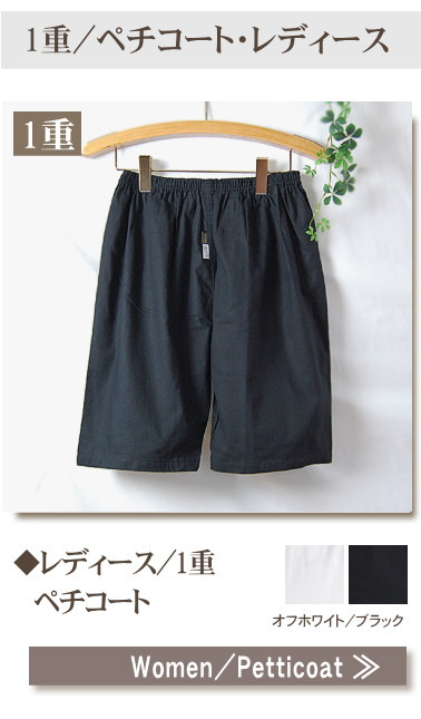 松並木の無添加 コットン ガーゼ 綿100% ペチコート 下履き Cotton gauze Petticoat