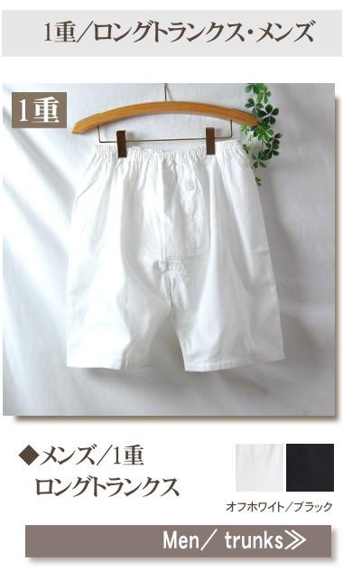 肌にやさしい松並木の 無添加 ガーゼ 綿100% メンズ・トランクス cotton gauze trunks