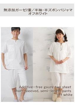 涼しい オフホワイト 半袖・半ズボンパジャマ
