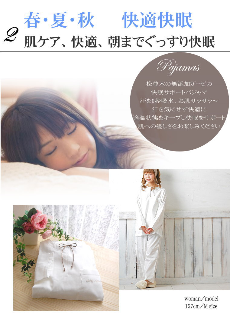 楽天1位 敏感肌にもやさしい、春・夏・秋 快眠パジャマ 本物のガーゼのパジャマ 長袖 レディース 松並木 日本製