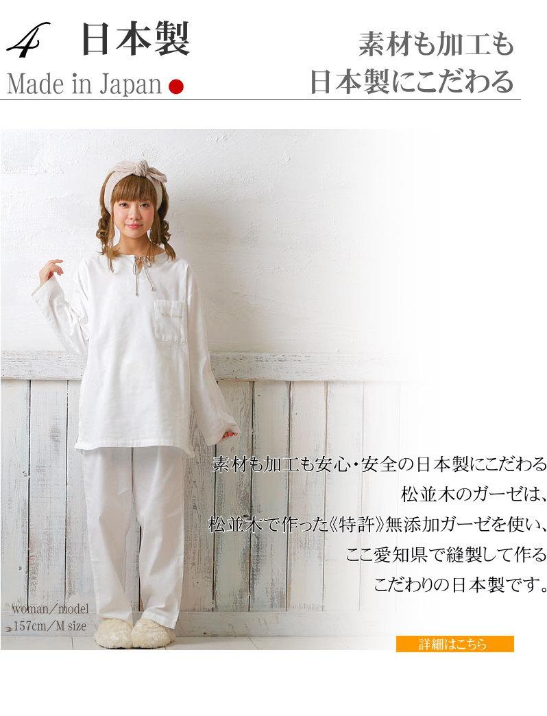 日本製 ガーゼのパジャマ 長袖・前開き 春 夏 秋 パジャマ 松並木