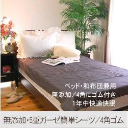 松並木 暖かパッドシーツ ベッド用シーツ ぱっどシーツ