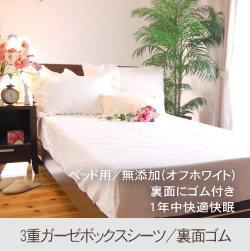 松並木 ボックスシーツ ベッド用シーツ