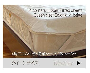 松並木 無添加ガーゼ シーツ 縁ベージュ クイーン ベッド敷布団 fit sheets Queen size