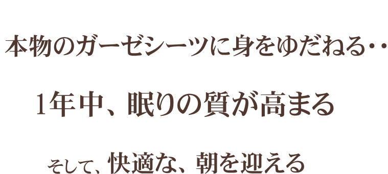 本物のガーゼシーツ 日本製、松並木の無添加 ガーゼ シーツ
