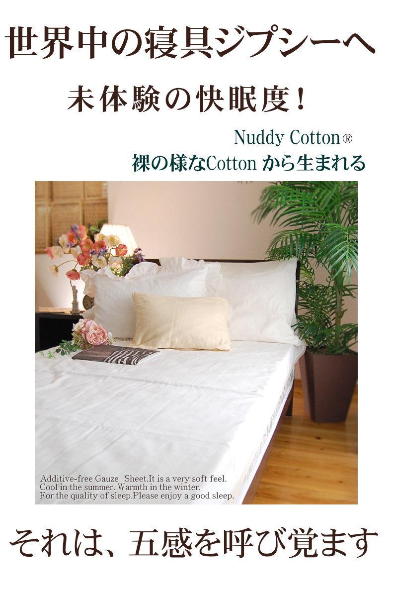 寝具ジプシーにさようなら 未体験の快眠度 松並木の無添加ガーゼ 冷感 パットシーツ シングル