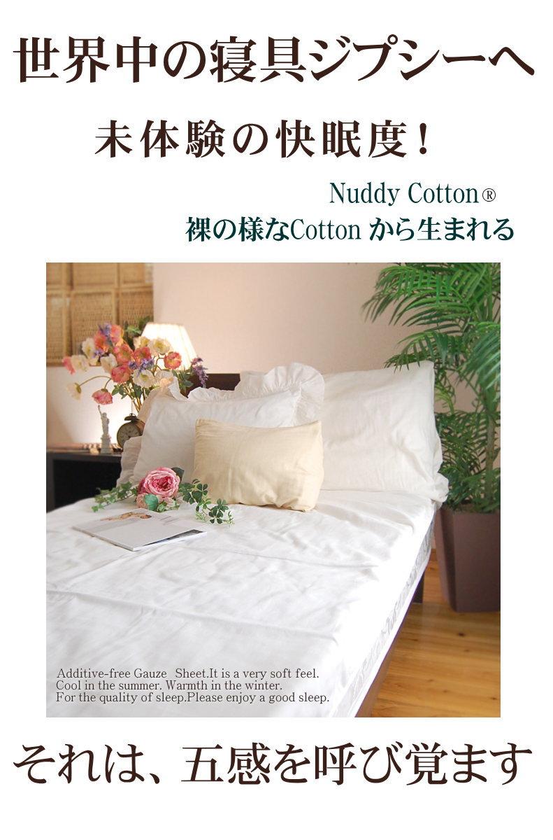 寝具ジプシーにさようなら 未体験の快眠度 松並木の無添加ガーゼシーツ シングル