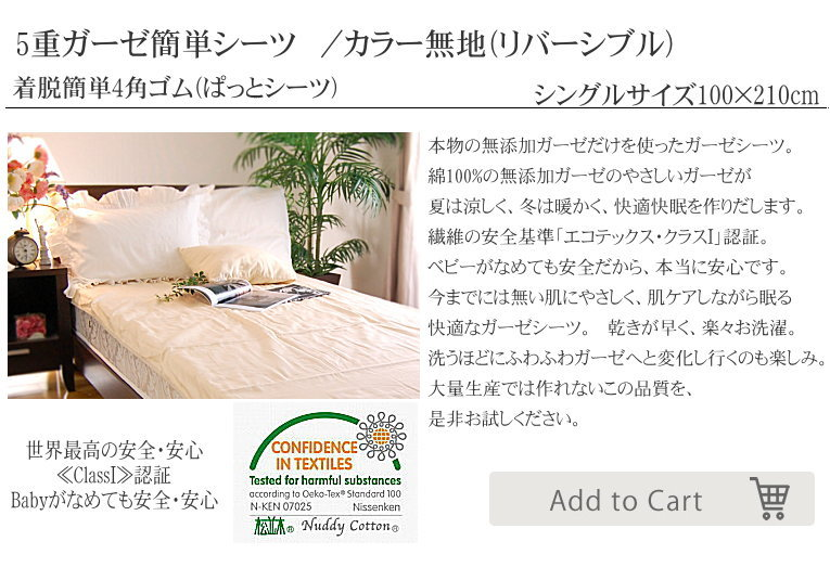 楽天1位 シーツ 松並木 ガーゼ パットシーツ シングル