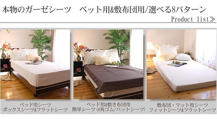 選べる ベッド用シーツ 敷布団用シーツ フラットシーツ8種 松並木 日本製
