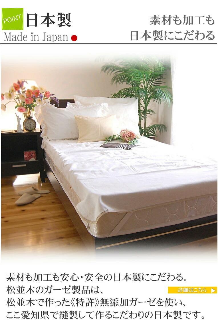 日本製 ガーゼ 綿100%のシーツ /シングル 松並木 1年中快適