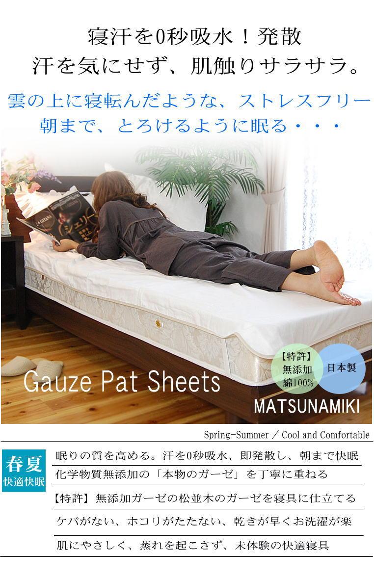 夏涼しいシーツ、快適、静電気が起きない綿100% 松並木の、あったかパットシーツ シングル