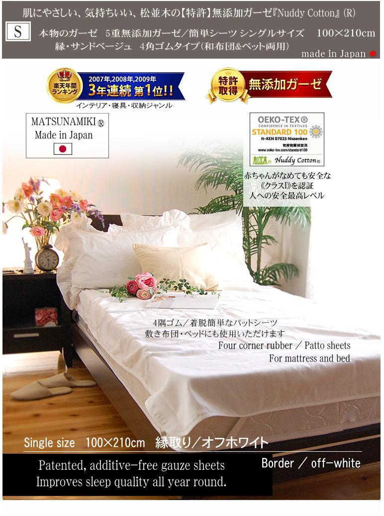 【特許】無添加ガーゼ/無添加ガーゼ ぱっとシーツ/シングル 150cm×210cm