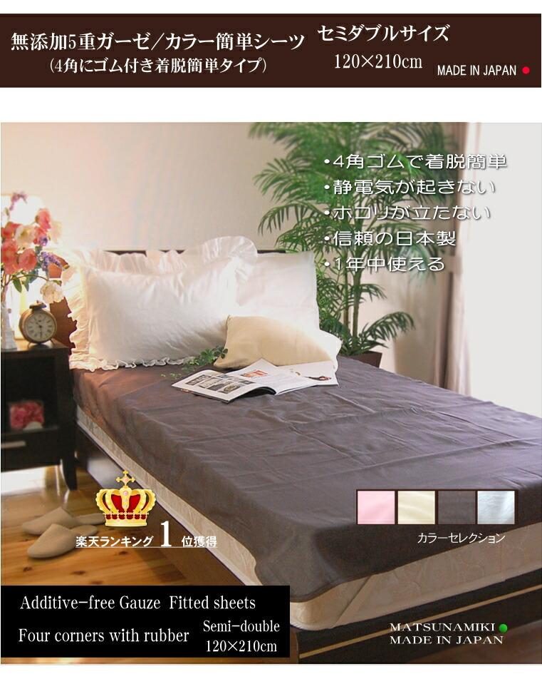 松並木 無添加 ガーゼ 綿100% シーツ セミダブル Additive-free gauze Fitted sheets Semi-double