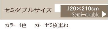 松並木の肌に肌にやさしい 5重ガーゼシーツ カラー無地 ぱっとシーツ セミダブル 日本製/松並木