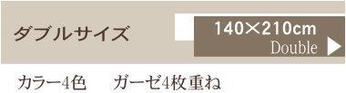 松並木の日本製 アセモ対策、夏クールシーツ、冬あったか、パットシーツ ダブルサイズ