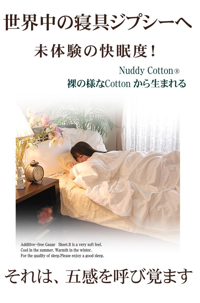 寝具ジプシーにさようなら 未体験の快眠度 松並木の無添加ガーゼ パットシーツ シングル