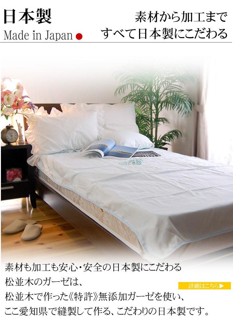 日本製 ガーゼ 綿100%のシーツ セミダブル 松並木 1年中快適