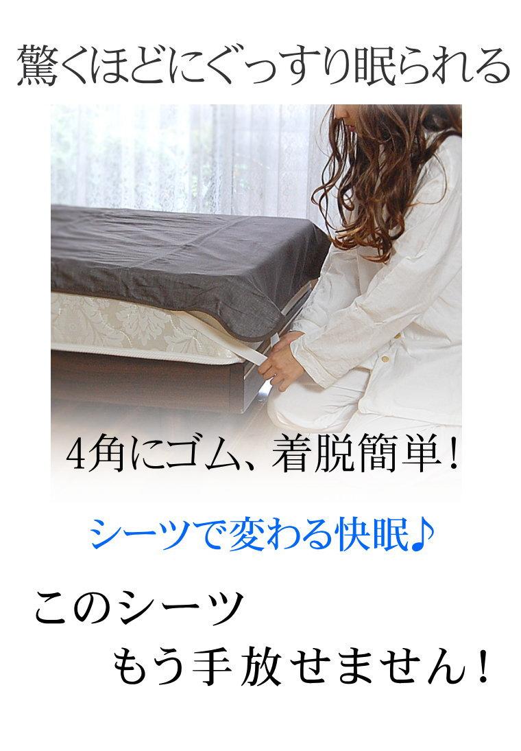 着脱簡単シーツ 楽天1位 シーツ セミダブル パットシーツ 松並木 日本製
