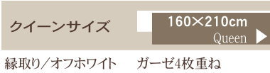 楽天1位 敏感肌にもやさしい シーツ クイーン 日本製