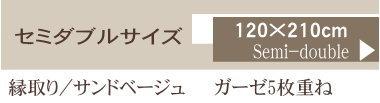 楽天1位 敏感肌にもやさしい 5重ガーゼシーツ セミダブル 日本製