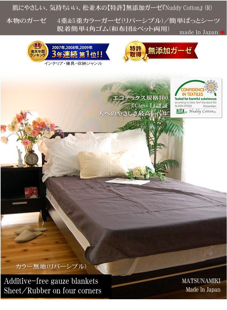 松並木の無添加コットン ガーゼ  簡単ぱっとシーツ 1年中 使える 日本製寝具