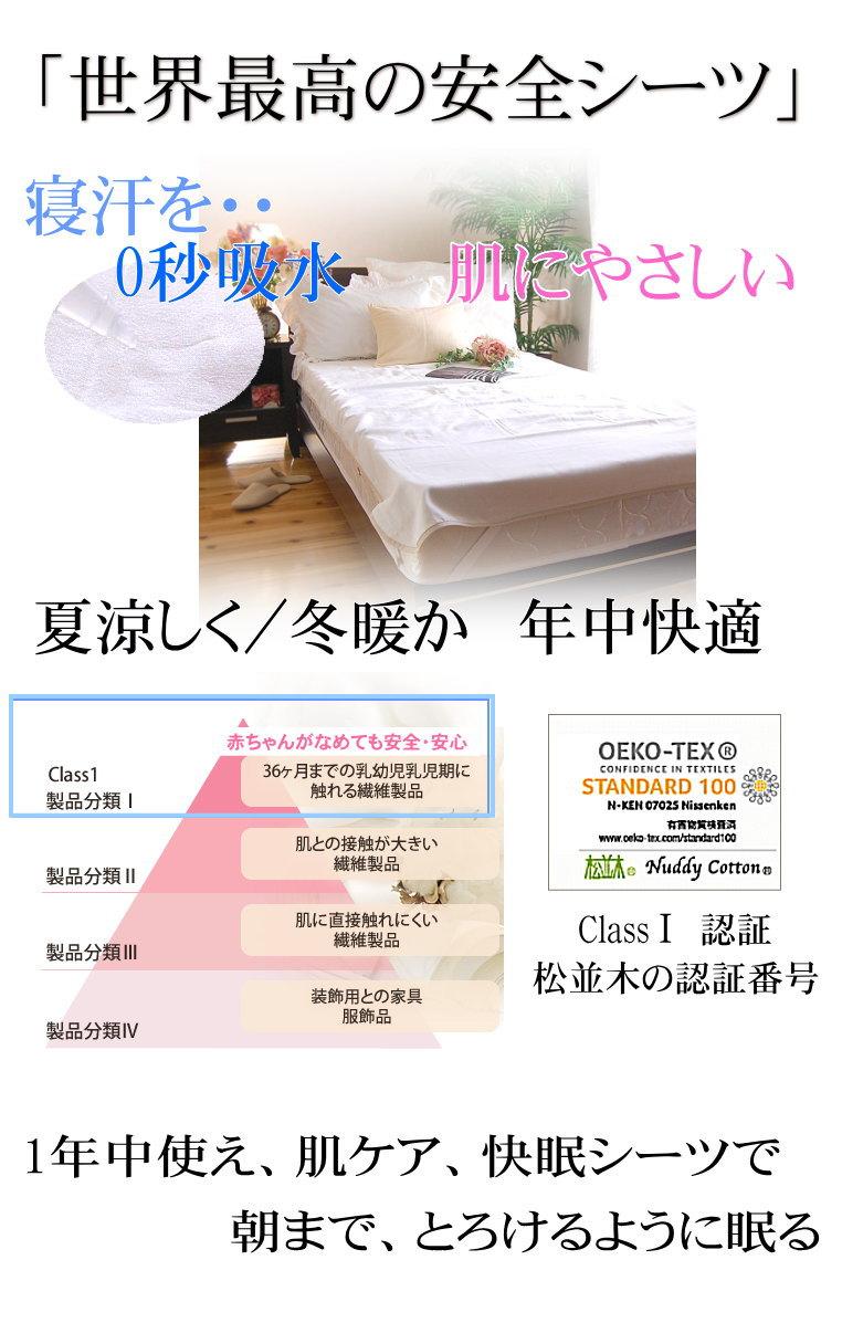 松並木 無添加ガーゼ シーツ ベッド敷布団 Additive-free gauze fit sheets