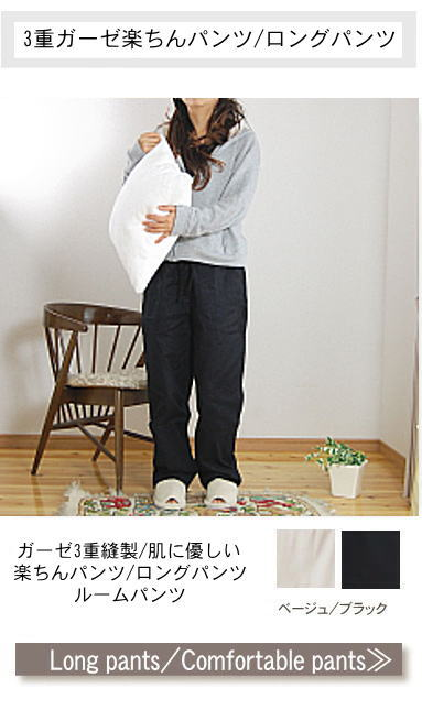 松並木の無添加 コットン ガーゼ 綿100% 楽ちんパンツ ガウチョパンツ  Cotton gauze Comfortable pants gaucho pants