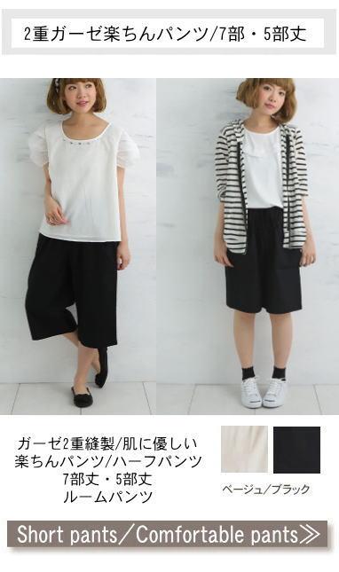肌にやさしい松並木の 無添加 ガーゼ 綿100% ハーフパンツ コットンガウチョパンツ cotton gauze Shorts gaucho pants