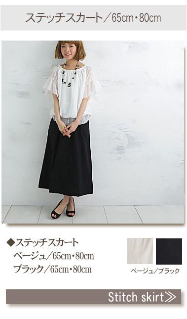 松並木の無添加 コットン ガーゼ 綿100% ステッチスカート スカート ロング スカート ひざ丈