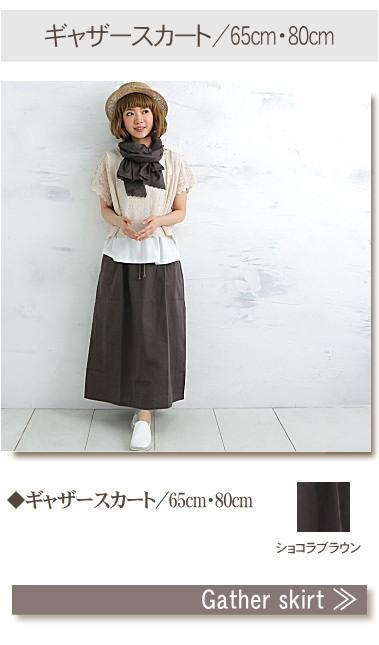 肌にやさしい松並木の 無添加 ガーゼ 綿100% ギャザースカート春夏 スカート ロング スカート ひざ丈