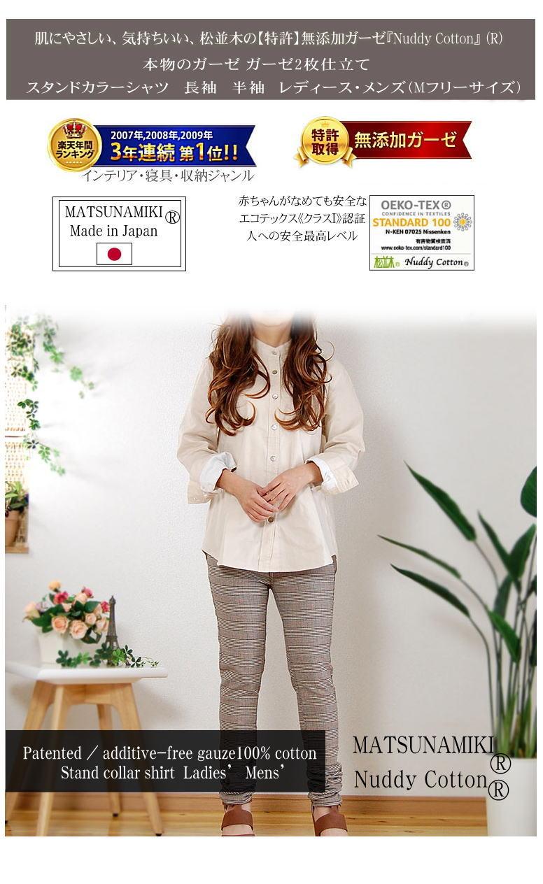 Nuddy Cotton(R) ガーゼスタンドカラーシャツ