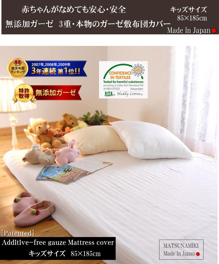 松並木の無添加 ガーゼ 赤ちゃんがなめても安心が証明。ガーゼ 敷布団カバー キッズ・ベビー 肌にやさしい・敏感肌にも安心な 敷ふとんカバー 敷ふとんカバー、キッズ・ベビー Additive-free gauze Mattress cover / Baby Kids/Made in Japan