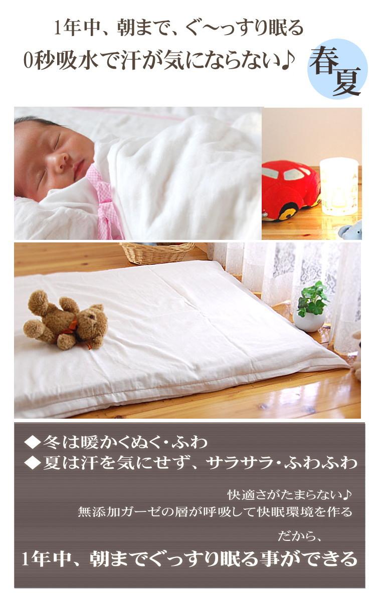 冬、暖か、チクチクしない、赤ちゃんがなめても安全な 夏涼しく、冬はあったか 3重無添加 ガーゼ敷布団カバー