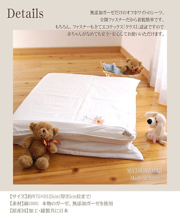 ディテール 肌ストレスフリー 敏感肌にもやさしい ガーゼ 赤ちゃんがなめても安全な 夏涼しく、冬はあったか 3重無添加 ガーゼ敷布団カバー日本製
