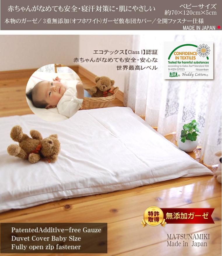 【特許】無添加 ガーゼ/無添加 ガーゼ 綿100% 肌あれ対策、アセモ対策、敏感肌にもやさしい、ガーゼ 綿100% 日本製 赤ちゃんがなめても安全な 3重無添加 ガーゼ敷布団カバー日本製