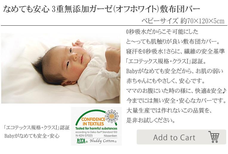 世界最高の安全・安心 エコテックス クラス1認証 赤ちゃんがなめても安全な 夏涼しく、冬はあったか 3重無添加 ガーゼ敷布団カバー