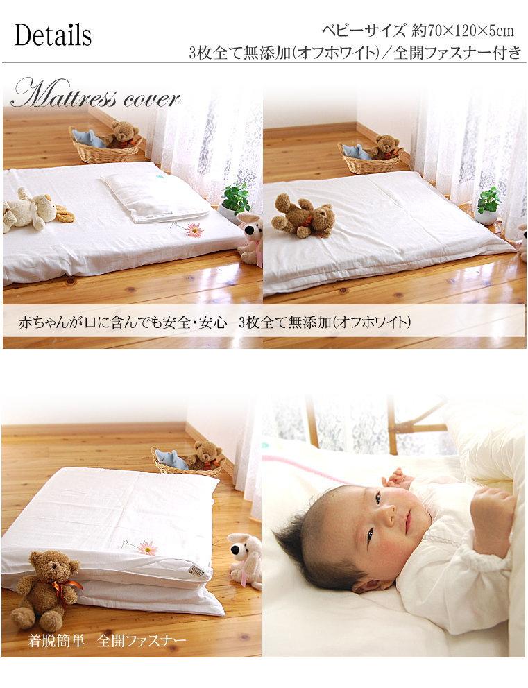 楽天1位 敷き布団カバー ベビーサイズ 松並木 日本製
