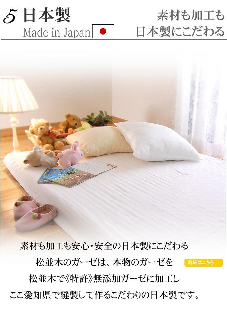 日本製 ガーゼ 楽天1位 敷きカバー ファスナー付き