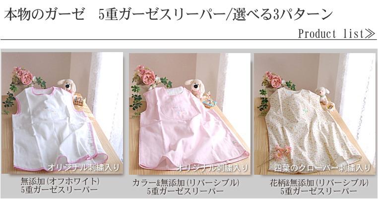 選べる 着る毛布 スリーパー オーガニック 肌にやさしい、無添加ガーゼ  ガーゼ スリーパー キッズ 子供 松並木 日本製