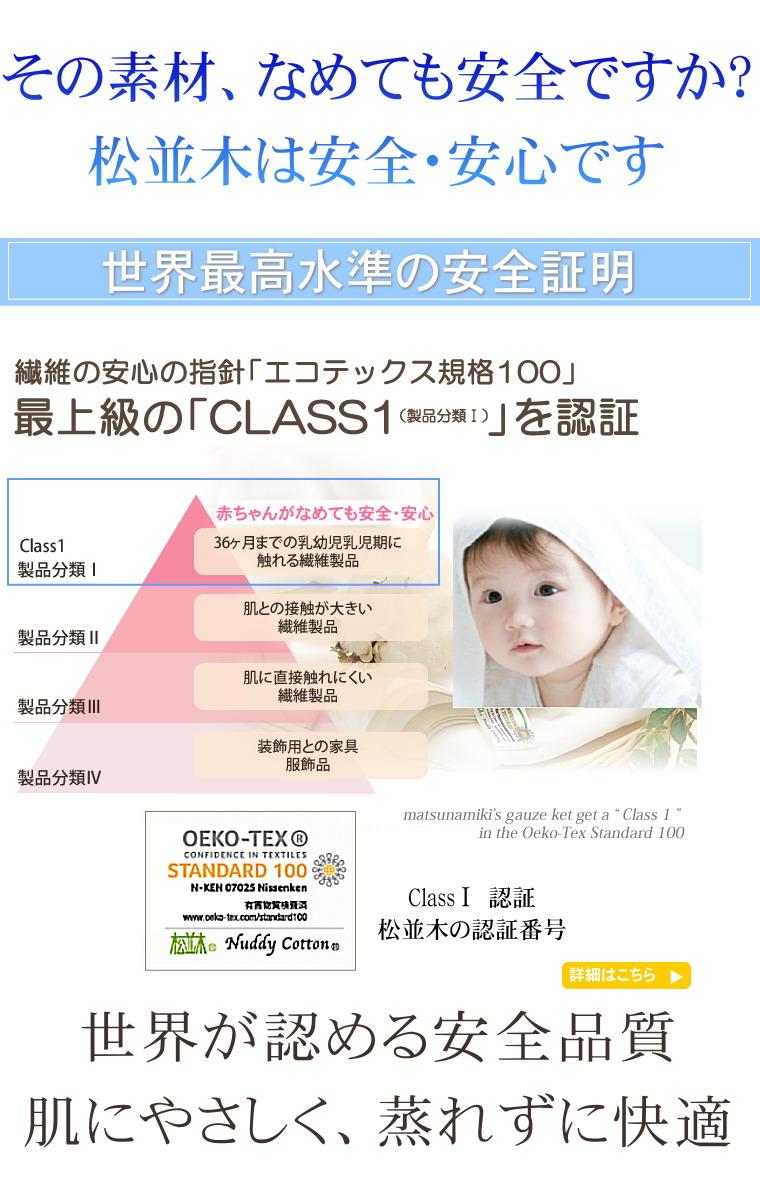 エコテックス クラス1認証 世界最高の安全・安心 松並木の無添加 ガーゼ スリーパー ベビーサイズ 出産祝い 敏感肌にも安心な 着る肌掛け 着る綿毛布  日本製