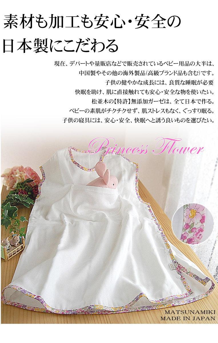 楽天1位★ベビー ガーゼのスリーパー 花柄、女の子