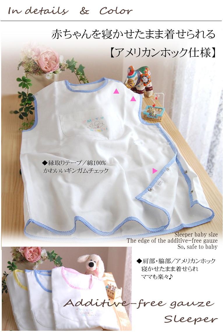 ディテール 楽天1位 スリーパー キッズ・大人用 着る毛布 綿100%ガーゼ 松並木 日本製