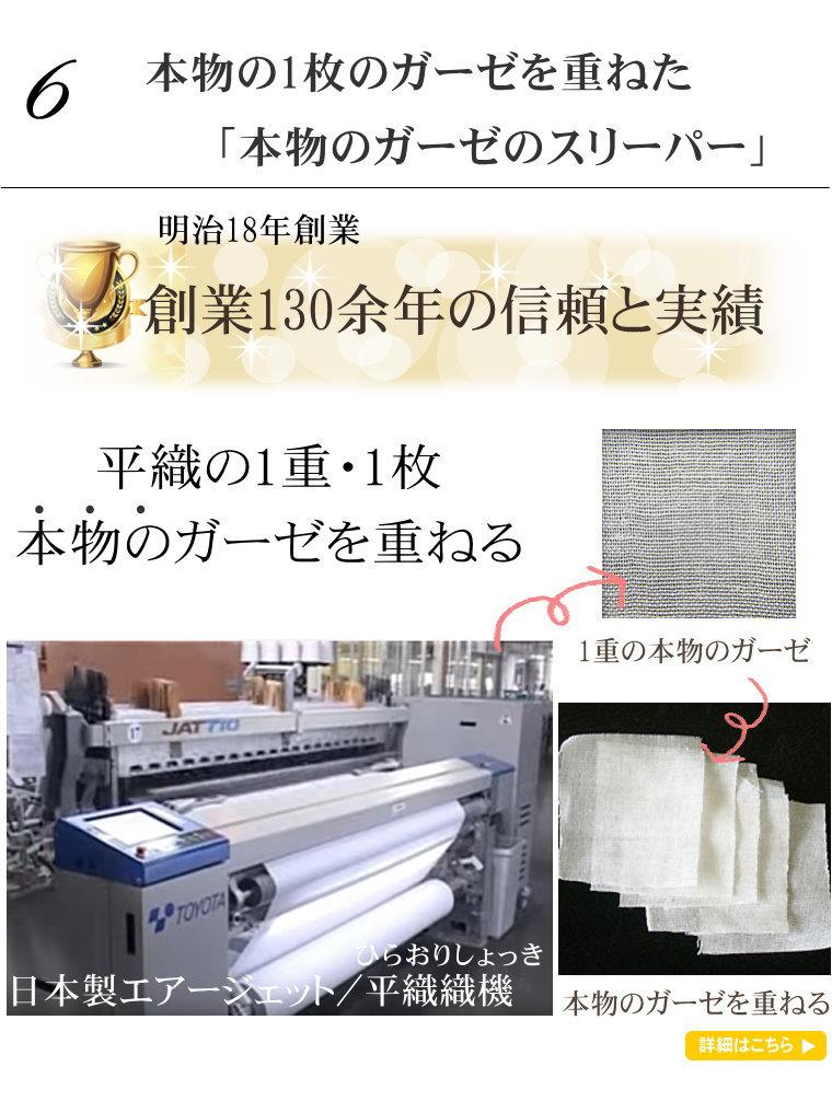 本物の 敏感肌にもやさしい 綿100% オーガニックコットンより肌にやさしい ガーゼ 涼しい 夏 ガーゼ スリーパー ガーゼ 着る毛布 松並木 日本製