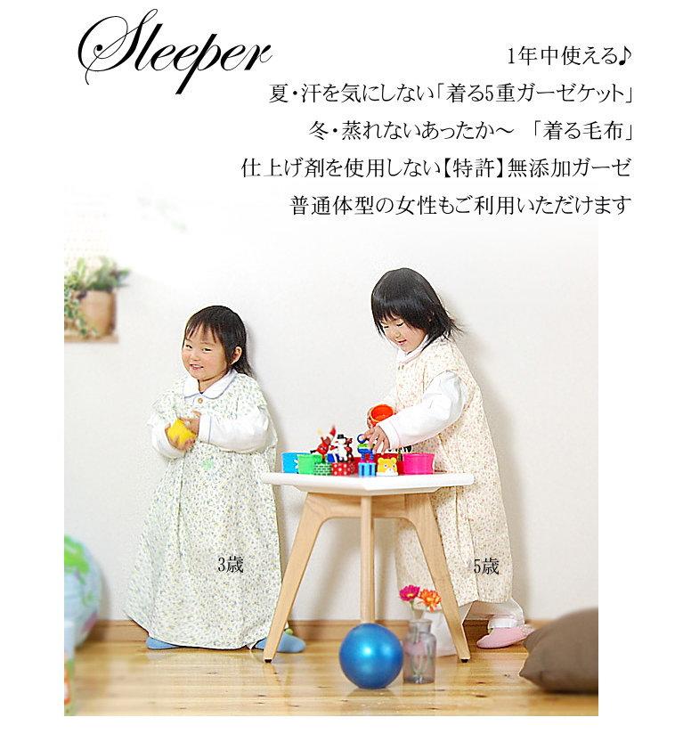 楽天1位 ガーゼ スリーパー ガーゼ 着る毛布 ベビー用 松並木 日本製