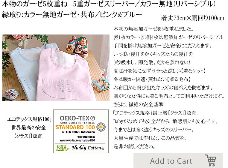 楽天1位 ガーゼ スリーパー  着る毛布 キッズ 子供 敏感肌にもやさしい 無添加 ガーゼ ガーゼ スリーパー 子供 松並木 日本製