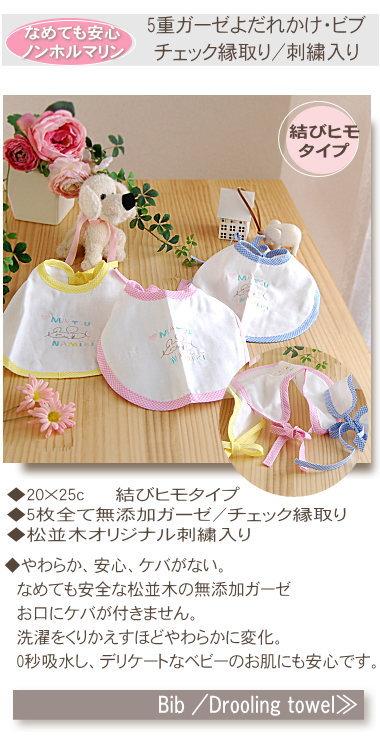 出産祝い 松並木の無添加 ガーゼ よだれかけ 刺繍入り bib  made in Japan