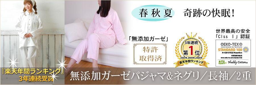 2重長袖パジャマ