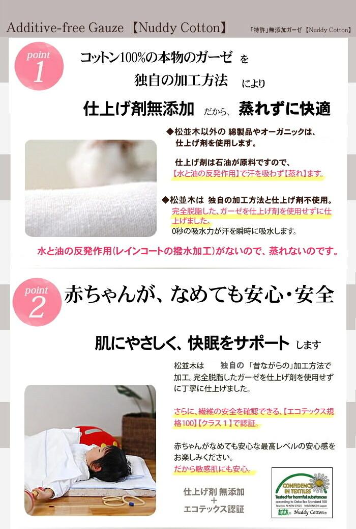 肌にやさしい 無添加 ガーゼ 特徴1